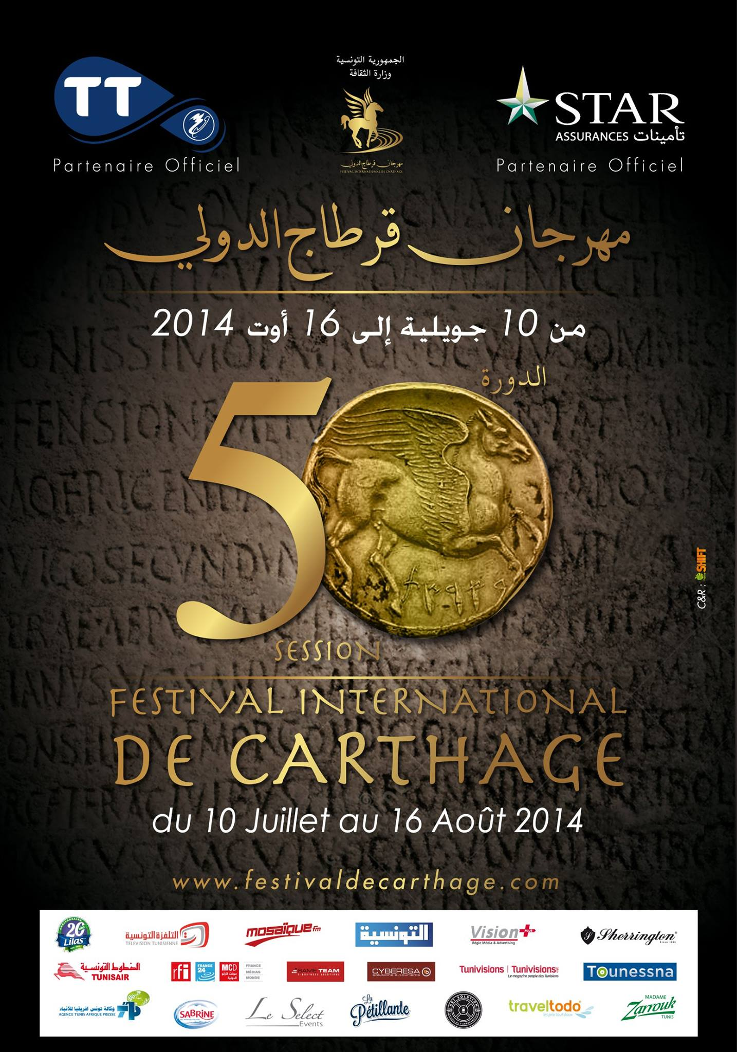 50th Annual Tunisia Carthage Festival